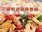 杭州 辣有道麻辣香锅加盟 全国招商加盟网