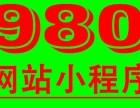 天津小程序哪家好,俱进科技做网站公众号商城开发