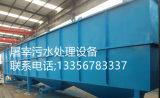 供应屠宰污水处理设备-【实力厂家】生产供应屠宰污水处理设备