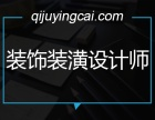 北京培训CAD图纸3d建模Vr渲染培训学校精修课