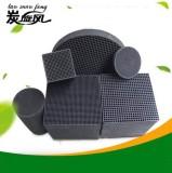蜂窝活性炭专业供应商_广森炭业 塘厦蜂窝活性炭厂家