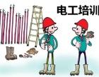 上海?#24067;?#23616;低压电工证培训考证