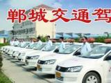 郸城交通驾校报名优惠