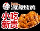 斗腐倌源源烤鸡 诚邀加盟