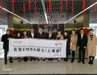 上海高性价比的MBA项目