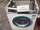 各品牌洗衣机不通电 不转 不排水等各种故障维修