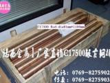 高耐磨C17500铍铜厚板,进口高强度铍钴铜棒