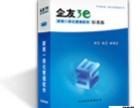 企友3e财税一体化管理软件