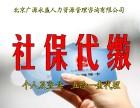 代缴北京社保 个税申报 退休代办 生育报销 孩子上学材料