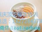 港式甜品店加盟甜品饮品培训班到重庆顶正教学