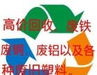 废品高价回收,你我真诚合作