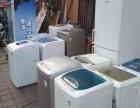 沈阳全城回收冰箱回收洗衣机回收空调