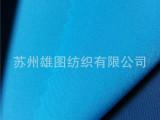 【厂家直销】330T 纬弹尼丝纺