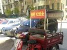 汽油三轮小吃车。铁板鱿鱼。各种小吃,燃气扒炉。2850元