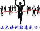 江桥山木培训外语特惠月,英语 日语 韩语 说外语