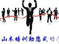 上海山木培训商务英语学习考证公共英语考级学历证书