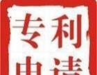 莱芜专利申请莱芜专利撰写莱芜专利代理多少钱找赵老师