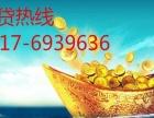 宜昌无抵押信用贷款办理手续 公司有哪些