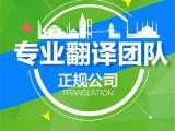 蕪湖本地翻譯公司 證件翻譯蓋章 政府認證 全國包郵