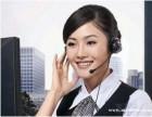 开福区迅达燃气灶(客服中心+售后服务热线是多少电话?