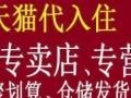 【天猫商城入驻】加盟官网/加盟费用/项目详情