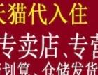 【天猫商城入驻】加盟/加盟费用/项目详情