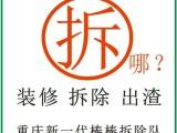 重庆商场装修拆除除渣,酒楼店铺房屋翻新还原清水毛胚房