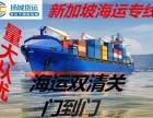 广州到新加坡海运专线到门散货整柜清关上门