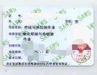 广州在哪报名考焊工操作证 广州焊工培训课程