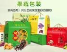 珠海佛山枇杷水果包装彩盒就找嘉兆印刷厂家直供