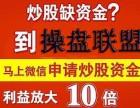 咸阳冀林投资股票配资怎么申请?操作简单吗?
