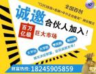 华汇财富金融中介服务连锁,诚邀全国加盟!
