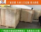 广州天河区体育中心打木架价格
