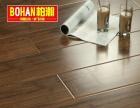 柏瀚地板加盟 地板瓷砖 投资金额 10-20万元