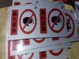 晉州鑫宇消防安全標識牌施工警示牌車間施工生產警告標志標牌提示