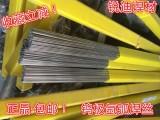 ENi6275镍基焊条 ENiCrMo-5镍焊条