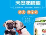 批发价狗粮猫粮馨宇宠物食品热购 全国包邮货到付款