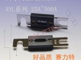 供应ANL大号叉栓保险丝 汽车保险丝 保险丝厂家