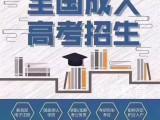 2019湖南株洲成考报名倒计时
