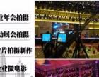专业影视拍摄制作机构(企业宣传片、微电影、会议)
