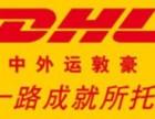 保定DHL国际快递DHL快递公司免费安排门到门服务