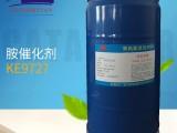 广东供应 聚氨酯 胺催化剂KE9727 厂家生产 催化剂厂家