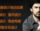 长沙专业室内设计培训学校,零基础、 签约就业!