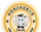 奔跑吧 2018泰国清迈英语冬令营