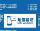 【精】短信业务,短信通知、宣传找客户,公司宣传
