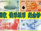 大连2018年7月5日四版纸币较新回收价格表钱币回收