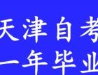 专接本的较快,途径 天津大学高自考 一年毕业