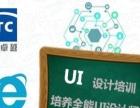 长春中软卓越教育UI设计学院为培养专业精英重磅来袭