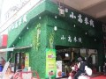芜湖小高米线加盟赚钱吗 收益怎么样?小高米线加盟费用多少钱