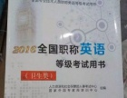 2016全国职称英语等级考试用书